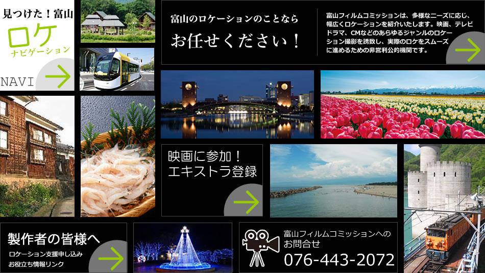 富山フィルムコミッション