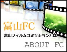 富山フィルムコミッションとは